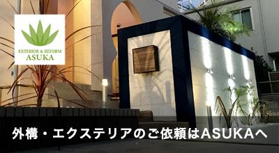 エクステリア・外構ASUKA