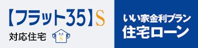 フラット35s対応住宅